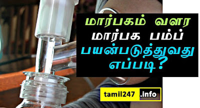 marbagam valara tips - மார்பகம் வளர மார்பக பம்ப்பை பயன்படுத்துவது எப்படி? - Breast Feeding Pump for Breast enlargement - Tips in tamil