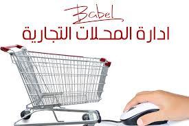 برنامج تسيير المحلات التجارية و المخازن