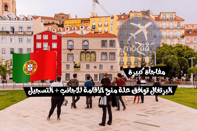 قانون الهجرة الجديد في البرتغال 2019 – خبر مفرح جدا