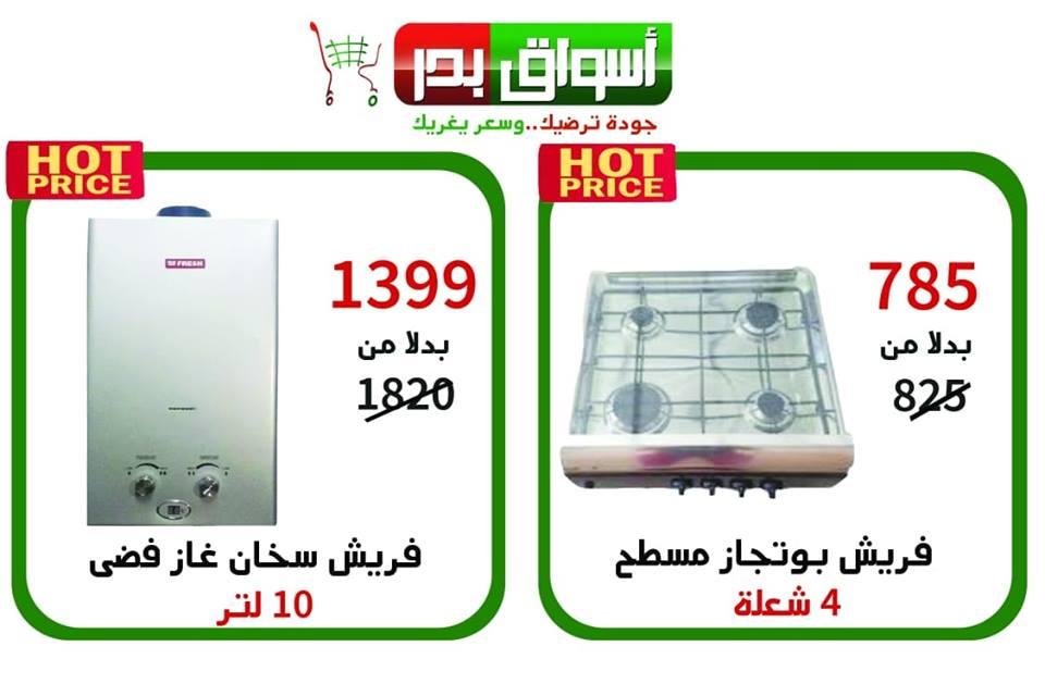 عروض اسواق بدر السويس الثلاثاء والاربعاء 15 و 16 يناير 2019
