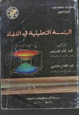 تحميل محاضرات في الهندسة التحليلية pdf