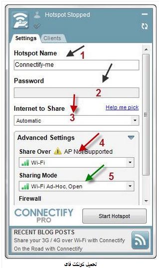 تحميل برنامج كونكت فاى مجانا Connectify Hotspot