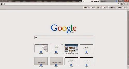 برنامج جوجل كروم مجاني