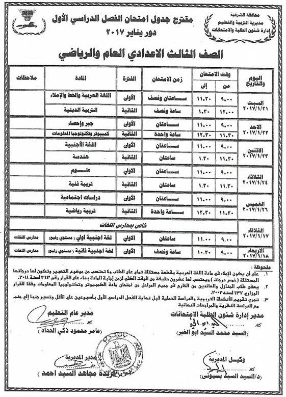 جدول نصف العام للصف الثالث الإعدادي