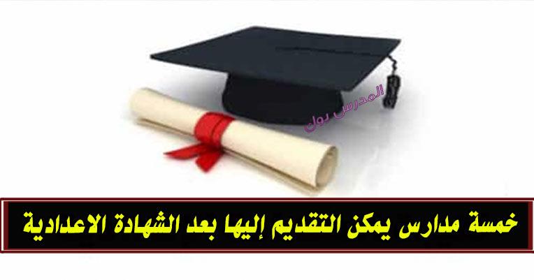مدارس يمكن أن تلتحق بها بعد اعدادية 2020  كل تفاصيل مدارس مبارك كول والثانوي العسكري والتمريض بعد الأعدادية ومدارس المتفوقين