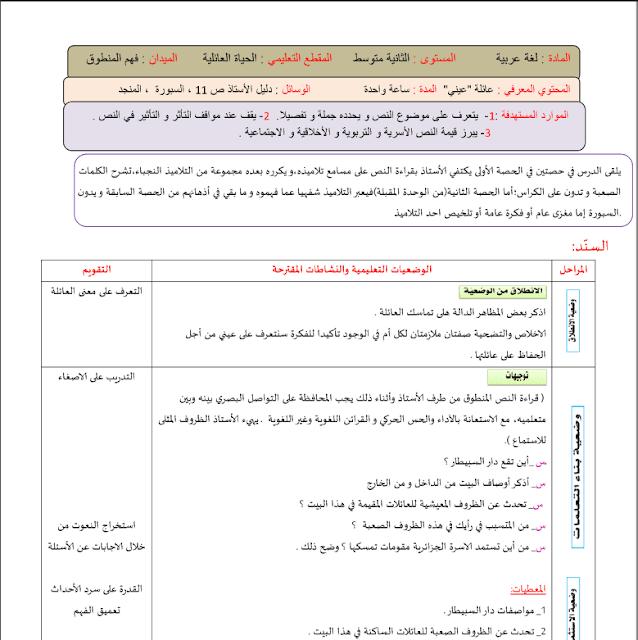 مذكرات الأسبوع الأول في اللغة العربية للسنة الثانية متوسط الجيل الثاني-مقطع الحياة العائلية