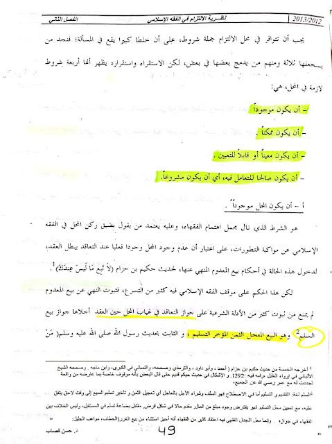 نظرية الإلتزام في الفقه الإسلامي