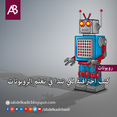 كتب احترافية لتعلم الروبوتات