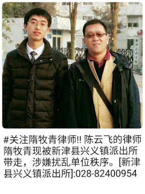 陈云飞代理律师隋牧青、郭海波遭四川新津县公安非法传唤