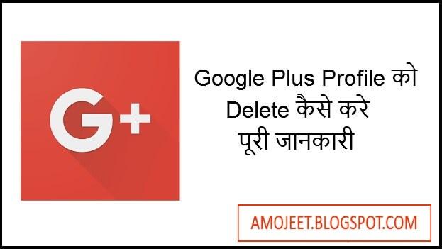 Google-Plus-Profile-Ko-Delete-kaise-kare