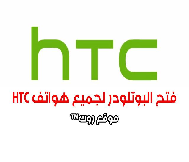 فتح البوتلودر لجميع هواتف Unlock bootloader HTC