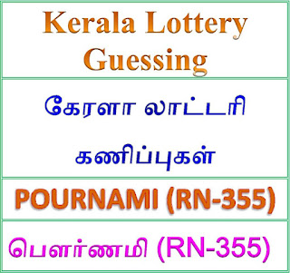 Kerala lottery guessing of Pournami RN-355, Pournami RN-355 lottery prediction, top winning numbers of Pournami RN-355, ABC winning numbers, ABC Pournami RN-355 02-09-2018 ABC winning numbers, Best four winning numbers, Pournami RN-355 six digit winning numbers, kerala lottery result Pournami RN-355, Pournami RN-355lottery result today, Pournami lottery RN-355, www.keralalotteries.info RN-355, live- Pournami -lottery-result-today