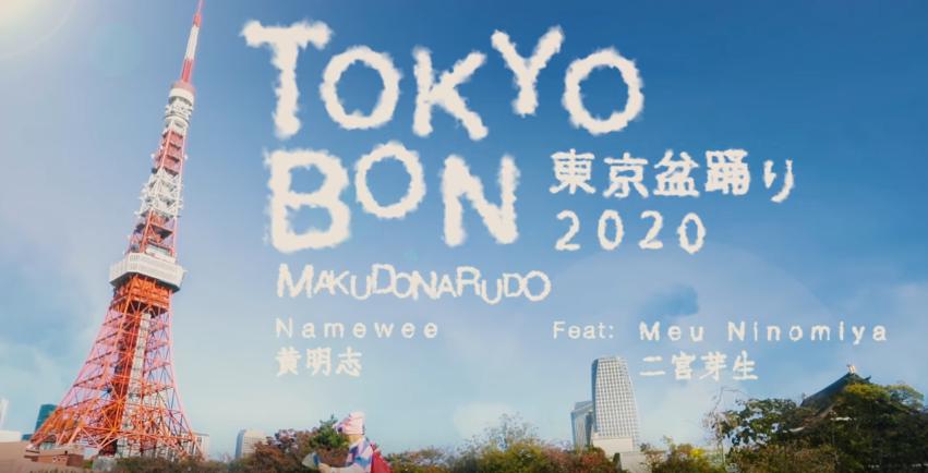 Namewee 黃明志 - Makudonarudo (Tokyo Bon 東京盆踴り2020) 歌詞 Lyrics ...