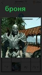человек одет в броню с ног до головы, стоит на улице