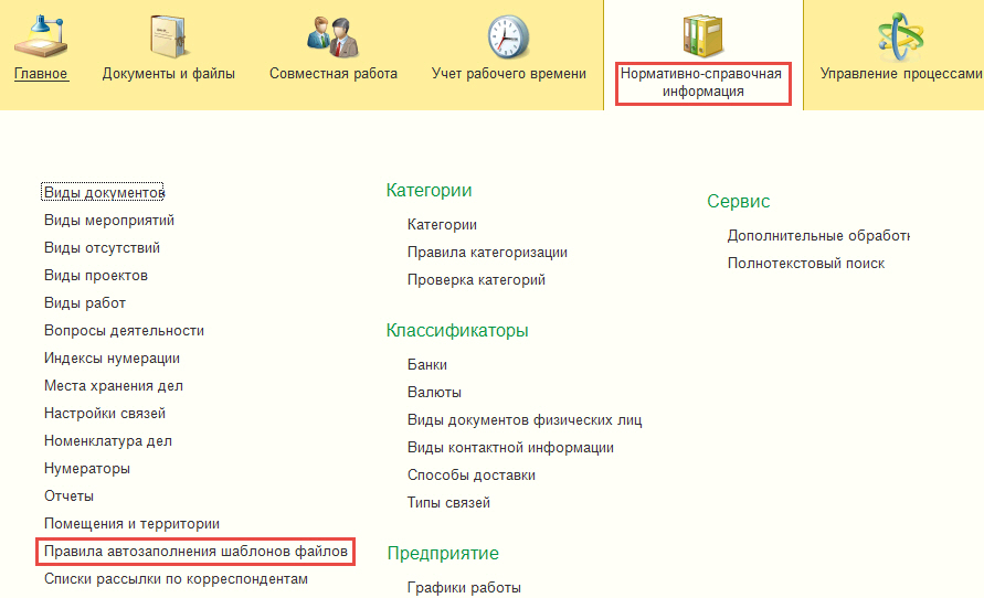 Образец служебной записки программистам 1с должностная инструкция для программист 1с
