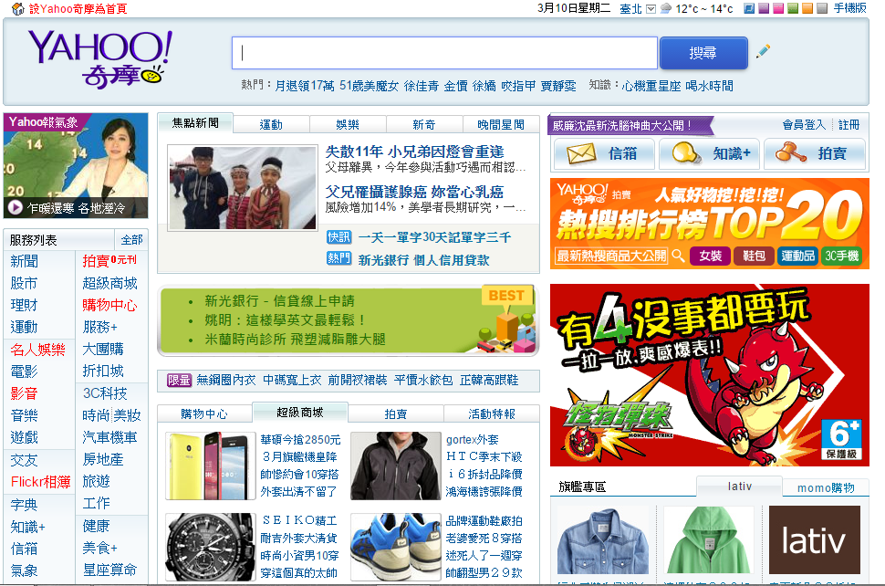 Yahoo 20週年! Yahoo 奇摩網頁改版 7大改變 正式上線