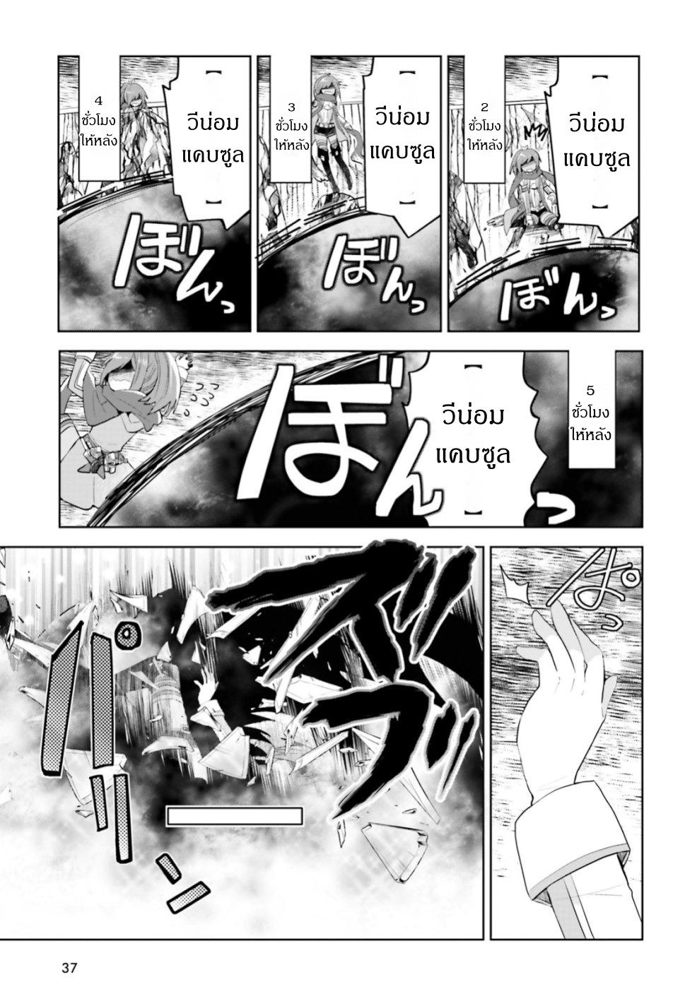 อ่านการ์ตูน Itai no wa Iya nanode Bogyo-Ryoku ni Kyokufuri Shitai to Omoimasu ตอนที่ 13 หน้าที่ 29