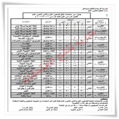 الأن جدول مواعيد امتحانات الصف الاول والثانى الثانوى بمحافظة سوهاج 2017