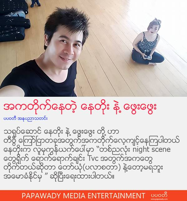 Nay Toe and Phway Phway in Bangkok To Learn Dance From Choreographer Twins For New TVC Shooting