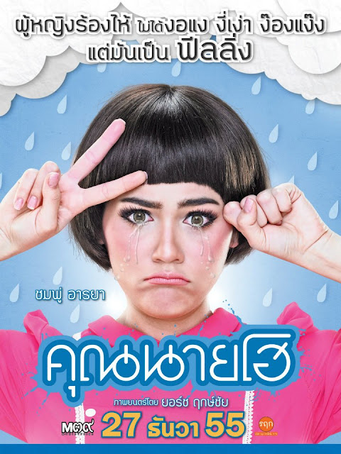 Crazy Crying Lady (2012) DVDRip Subtitle Indonesia