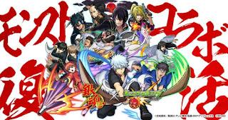 تقرير أونا جينتاما x مونستر سترايك Gintama: Monster Strike-hen