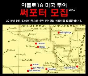 Apollo 18 US tour schedule (v.2)