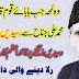 Wo Lamha Jab Quaid-e-Azam Se Rasheedain Mangi Gain