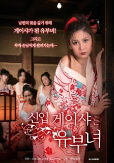 Married Prostitute (2015)