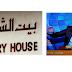 مقالات الرأي | لا يلدغ المرء من الجحر مرتين !! (بيت الشعر)  بقلم :  د. ياسين حميد حزكر