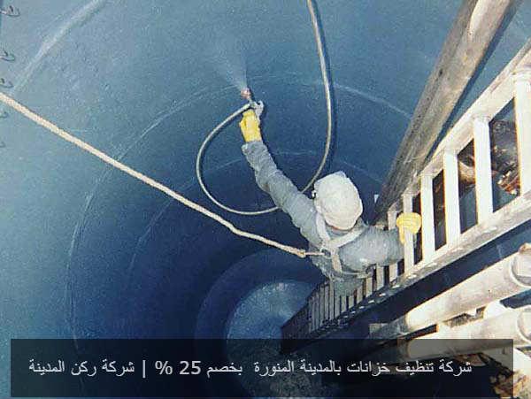 شركة تنظيف خزانات بالمدينة _ركن page1-img10_original