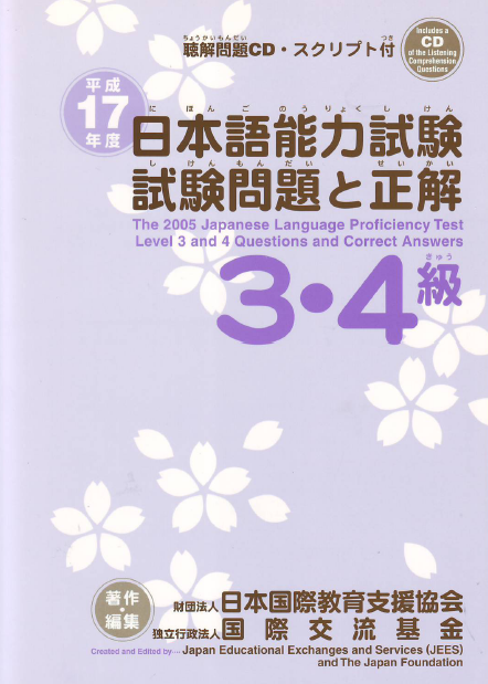 Learn Japanese Step by Step: JLPT