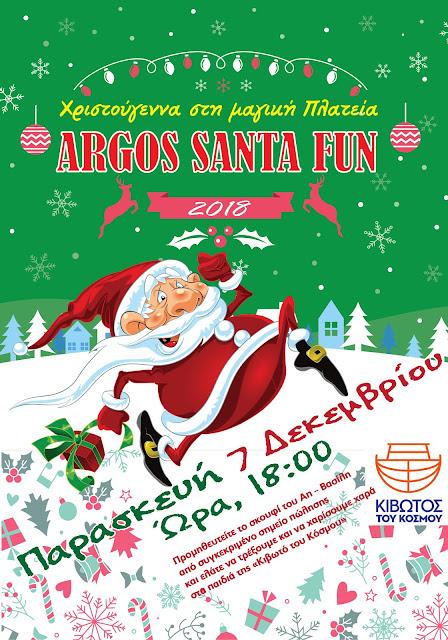 Τα φετινά Χριστούγεννα στο Άργος στοχεύουν στην … Αγάπη!!! - Την Παρασκευή ανάβει το Χριστουγεννιάτικο δέντρο