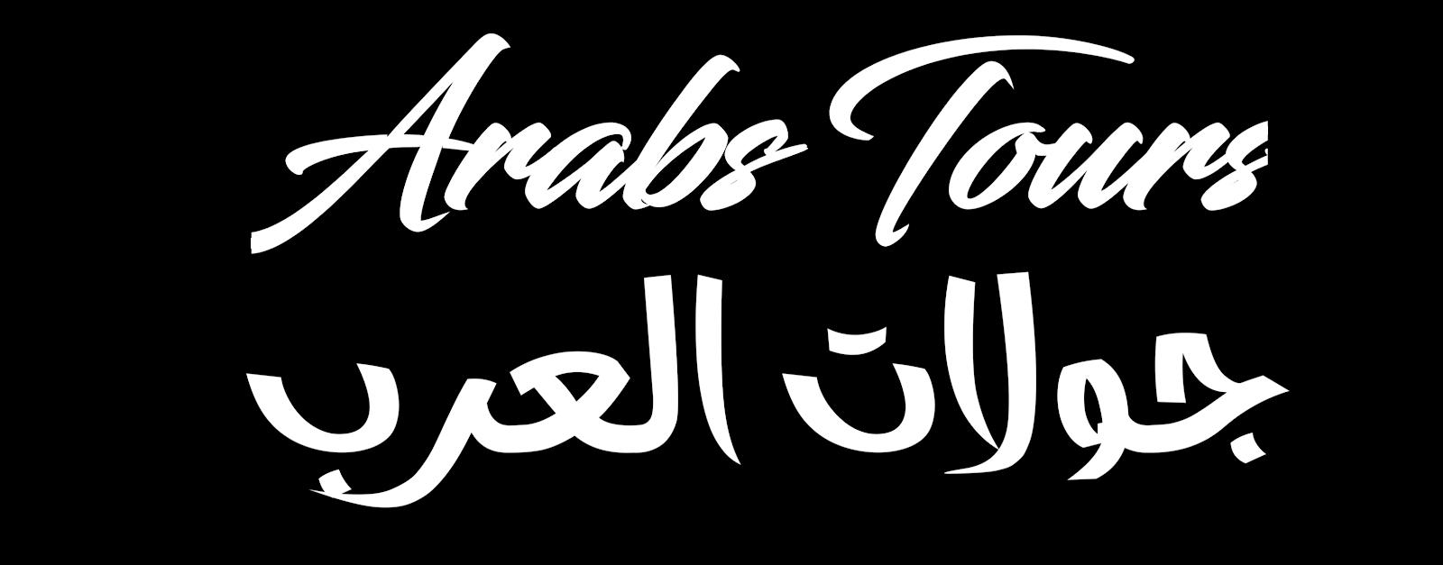 جولات العرب - Arabs Tours