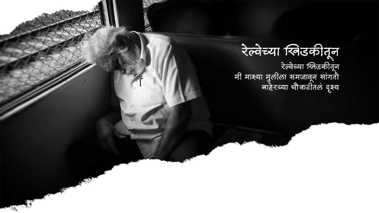 रेल्वेच्या खिडकीतून - मराठी कविता | Railwaychya Khidkitun - Marathi Kavita