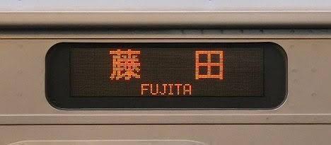 【藤田駅ってどこにあるの??】東北本線 藤田行き 701系
