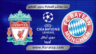 مشاهدة مباراة بايرن ميونخ وليفربول بث مباشر بتاريخ 13-03-2019 دوري أبطال أوروبا