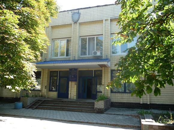Васильковка. Улица Спортивная. Юстиция