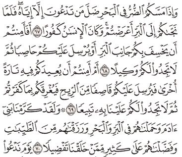 Tafsir Surat Al-Israa Ayat 66, 67, 68, 69, 70
