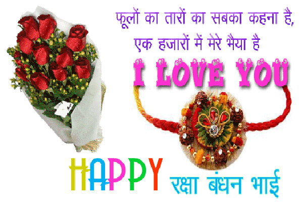 Happy-Raksha-Bandhan-2016-Messages-Quotes-Greetings-Sms