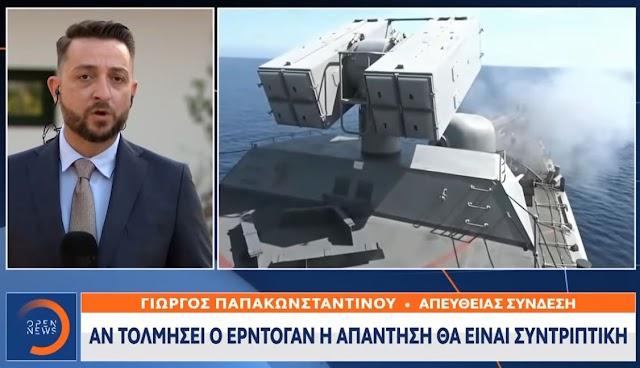 Στρατιωτικές πηγές: Αν ο Ερντογάν κάνει το λάθος η απάντηση θα 'ναι συντριπτική (ΒΙΝΤΕΟ)