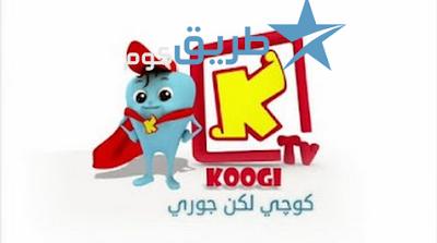 تردد قناة كوجي قناة الأطفال المسيحية 2018 علي نايل سات