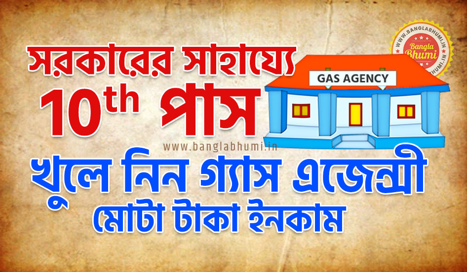 10th Pass Can Apply for Gas Agency LPG Distributorship in West Bengal