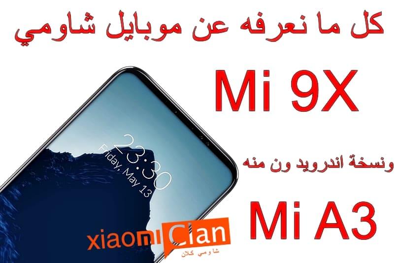 كل ما نعرفه عن موبايل شاومي Mi 9X ونسخة اندرويد ون منه Mi A3