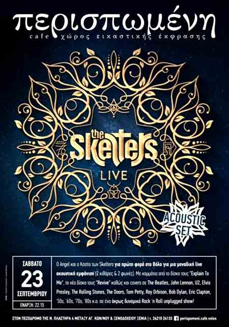 THE SKELTERS: Σάββατο 23 Σεπτεμβρίου unplugged @ Περισπωμένη (Βόλος)