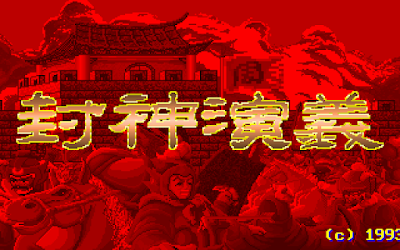 【Dos】封神演義,改編中國古典文學RPG遊戲!