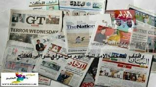 وظائف الصحف الاماراتية اليوم
