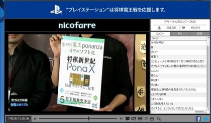 番組も終わるところにポナンザの開発者がソフトの宣伝をしていました。
