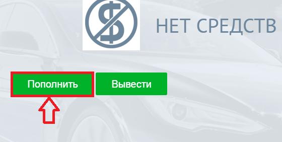 Ввод средств TC Auto 2