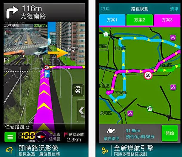 路癡再也不用怕迷路。iPhone 樂客導航王全 3D   愛瘋日報:最專注的蘋果媒體