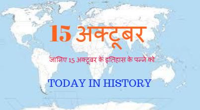 15 October Aaj Ka Itihas
